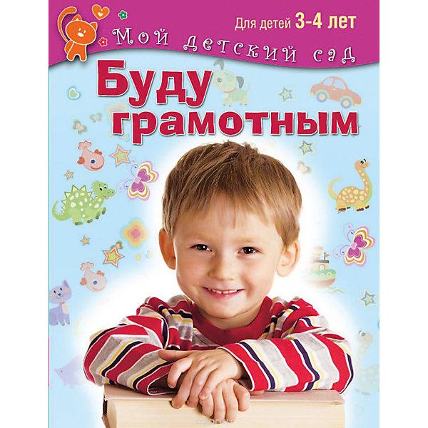 лучшая цена Олма Медиа Групп Мой детский сад
