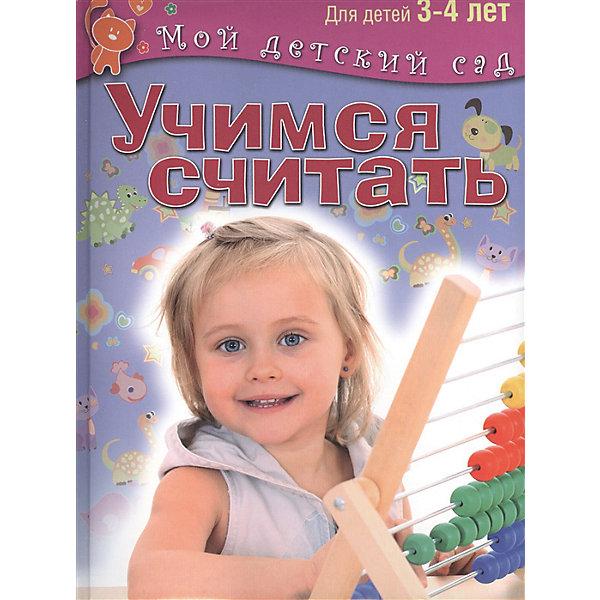 цена на Олма Медиа Групп Мой детский сад