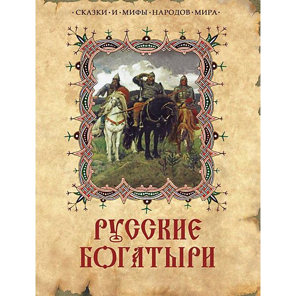 Олма Медиа Групп Русские богатыри. Сказки и мифы народов мира