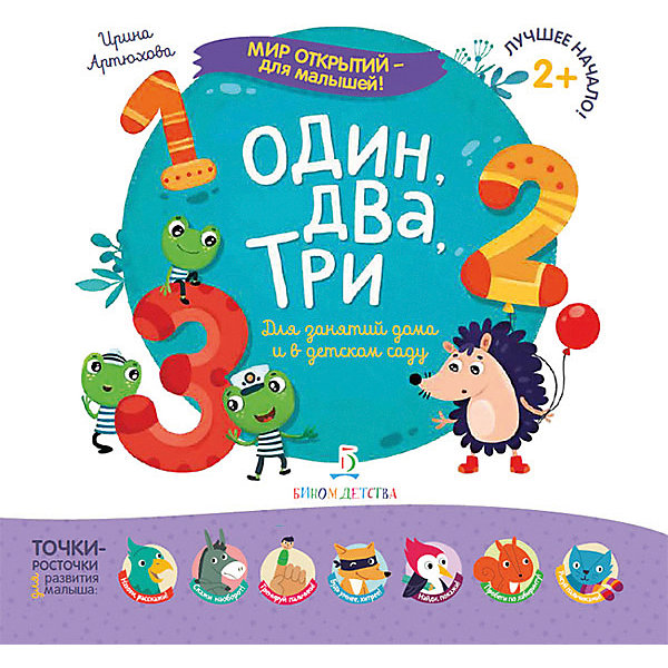Купить Мир открытий для малышей Один, два, три , Бином, Россия, Унисекс