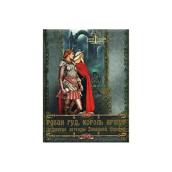 Олма Медиа Групп Робин Гуд, Король Артур и другие легенды Западной Европы