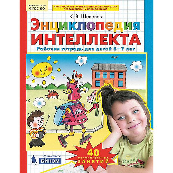 Бином Рабочая тетрадь Энциклопедия интеллекта, для детей 6-7 лет