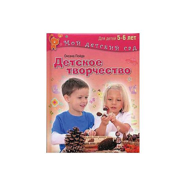 Олма Медиа Групп Мой детский сад Детское творчество, для детей 5-6 лет