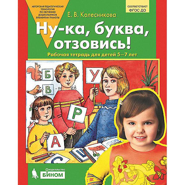 Купить Рабочая тетрадь Ну-ка, буква, отзовись , для детей 5-7 лет, Бином, Россия, Унисекс