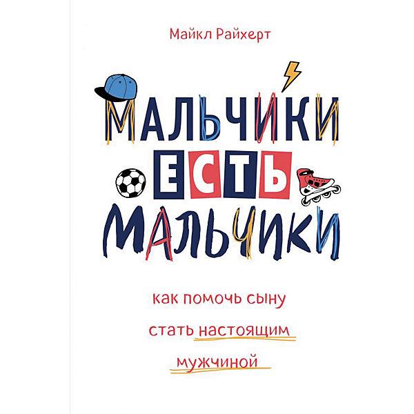 Бомбора Книга для родителей