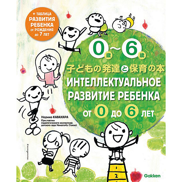 Эксмо Книга Интеллектуальное развитие ребенка от 0 до 6, Кавахара Н. гл 306 фигурка змея маня цв гжельский фарфор