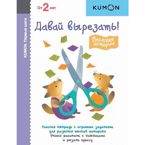 цена Манн, Иванов и Фербер Рабочая тетрадь Kumon