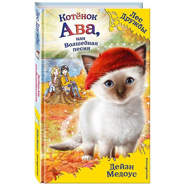 """Картинка для Повесть """"Лес дружбы. Волшебные истории о зверятах"""" Котёнок Ава, или Волшебная песня, Д. Медоус"""