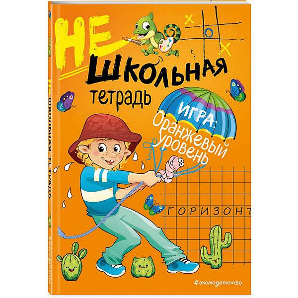 Эксмо Нешкольная тетрадь-игра Нешкольные задания оранжевая, И. Абрикосова