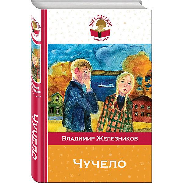 Эксмо Повесть Внеклассное чтение Чучело, В. Железников