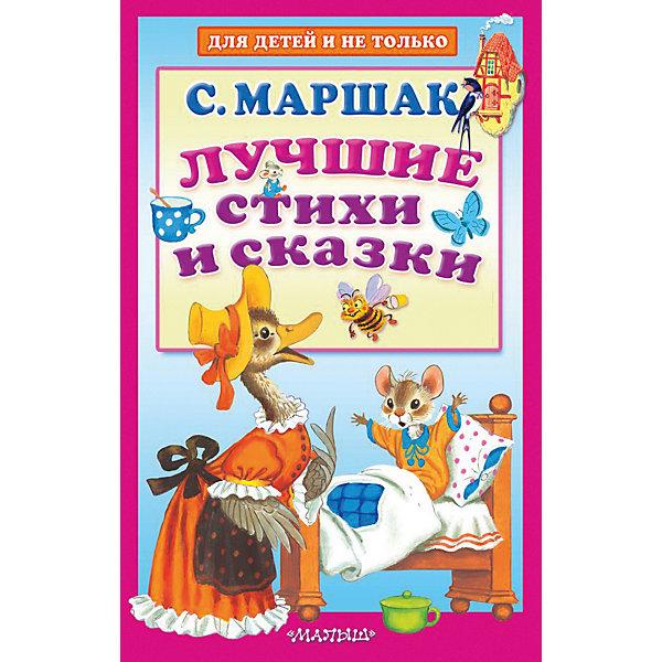Сборник Для детей и не только