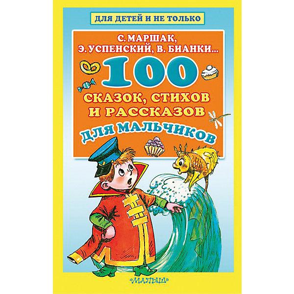 Купить Сборник Для детей и не только 100 сказок, стихов и рассказов для мальчиков , Издательство АСТ, Россия, Мужской