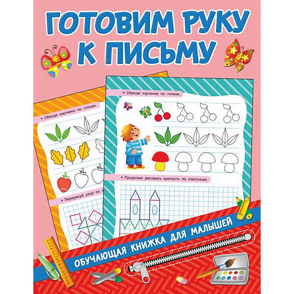 Пособие Обучающие книжки для малышей