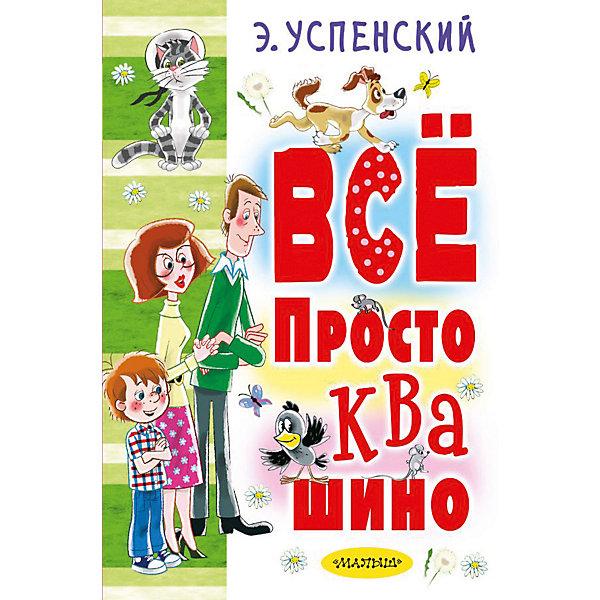 Издательство АСТ Сборник Всё Простоквашино