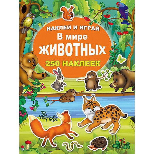 Издательство АСТ Книга наклеек Наклей и играй В мире животных, 250 штук