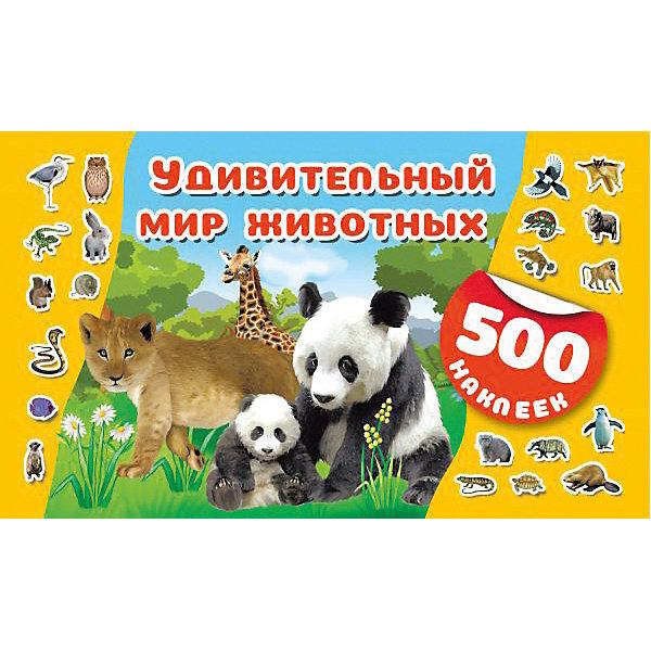 Издательство АСТ Альбом 500 наклеек Удивительный мир животных