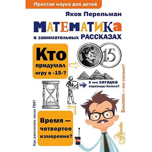 Издательство АСТ Сборник Математика в занимательных рассказах