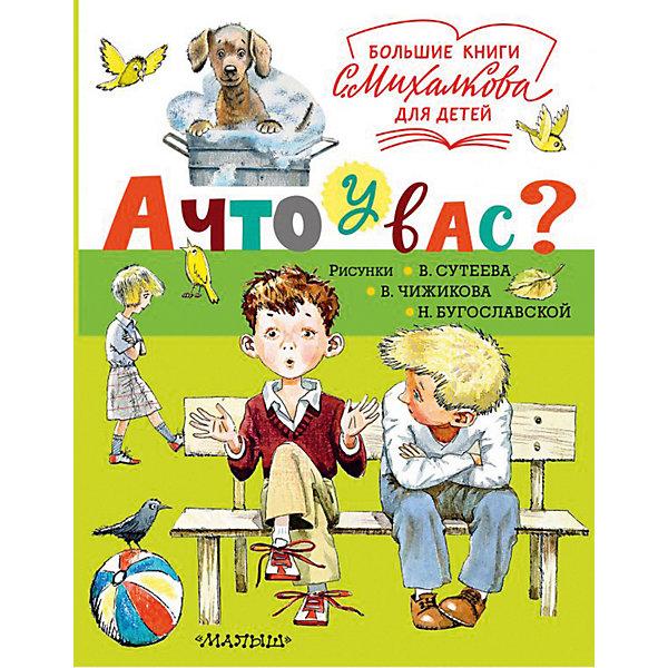 Стихи Большие книги С. Михалкова для детей