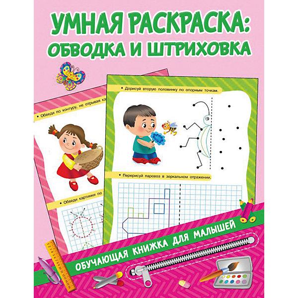Издательство АСТ Пособие Первые уроки малыша Умная раскраска: обводим и штрихуем