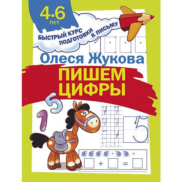 Издательство АСТ Прописи Быстрый курс подготовки к письму Пишем цифры