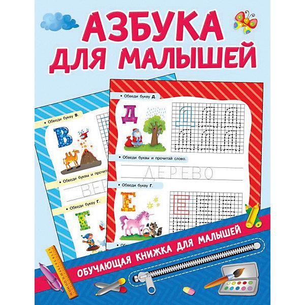 Издательство АСТ Пособие Обучающие книжки для малышей Азбука