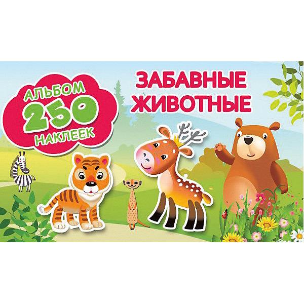 Издательство АСТ Альбом 250 наклеек Забавные животные детские наклейки издательство аст подарки под ёлочку 250 наклеек