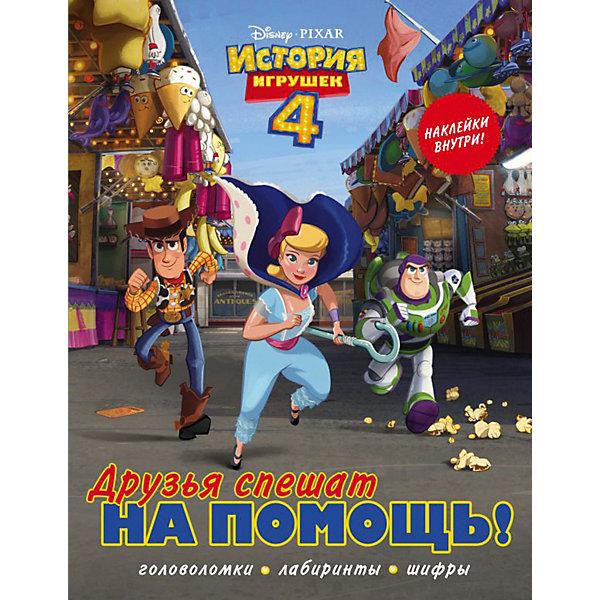 Головоломки, лабиринты, шифры История игрушек 4