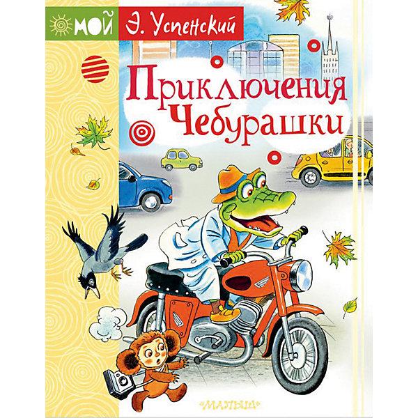 Издательство АСТ Сборник Приключения Чебурашки