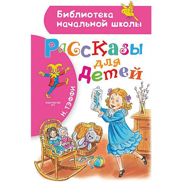 Издательство АСТ Сборник Библиотека начальной школы Рассказы для детей