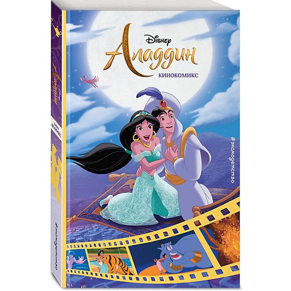 Эксмо Кинокомикс Disney Аладдин книги эксмо никаких компромиссов