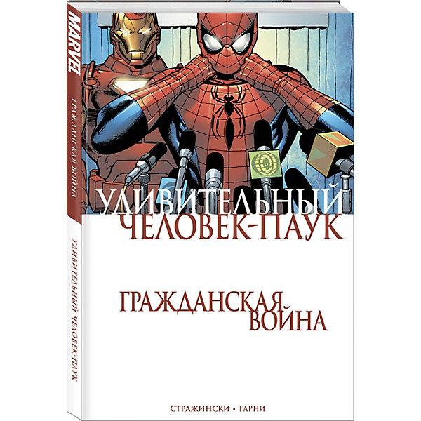 Комильфо Комиксы Удивительный Человек-Паук. Гражданская Война, Дж. Майкл Стражински
