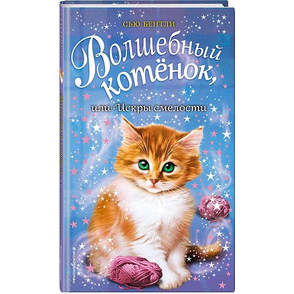 Эксмо Повесть Волшебный котёнок, или Искры смелости, С. Бентли