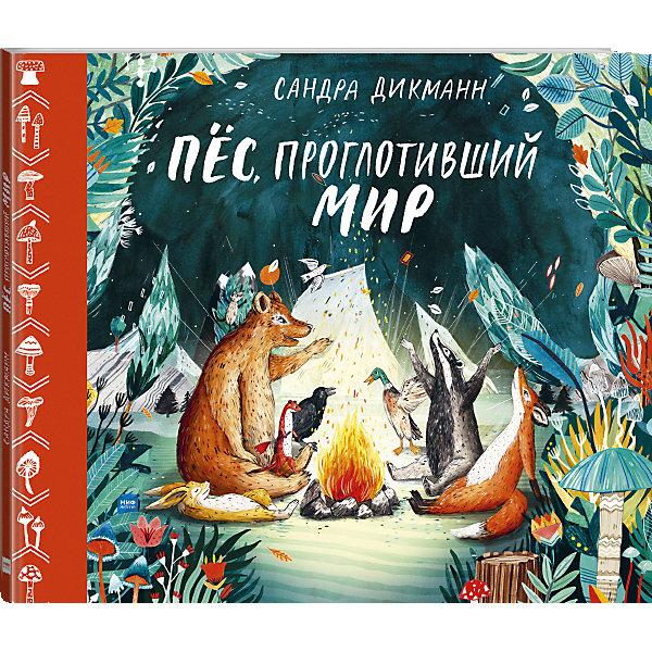 Сказка Пёс, проглотивший мир, С. Дикманн Манн, Иванов и Фербер