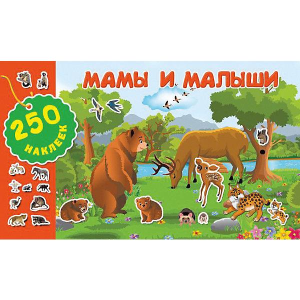 Издательство АСТ Книжка с наклейками 250 наклеек Мамы и малыши