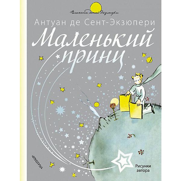 Издательство АСТ Сказка Планета детей Экзюпери Маленький принц
