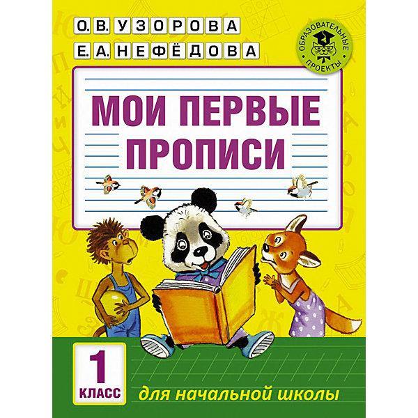 Купить Мои первые прописи Академия начального образования 1 класс, Издательство АСТ, Россия, Унисекс