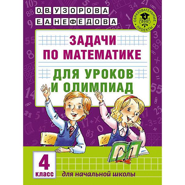 Издательство АСТ Пособие Академия начального образования Задачи по математике для уроков и олимпиад, 4 класс