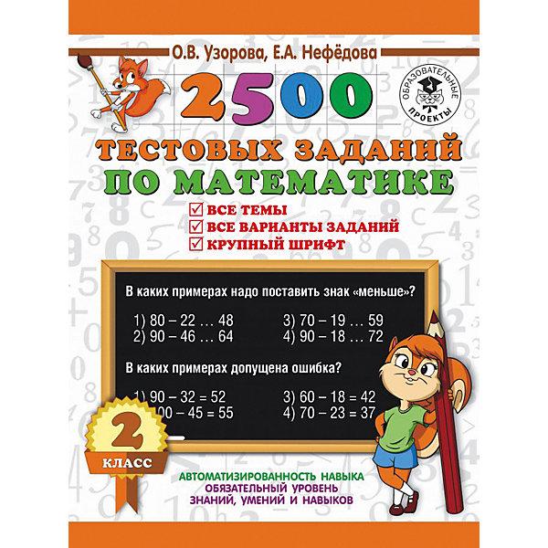 Фото - Издательство АСТ Пособие 3000 примеров для начальной школы 2500 тестовых заданий по математике, 2 класс о в узорова е а нефедова 3000 примеров по математике 2 класс счёт в пределах 100 часть 2