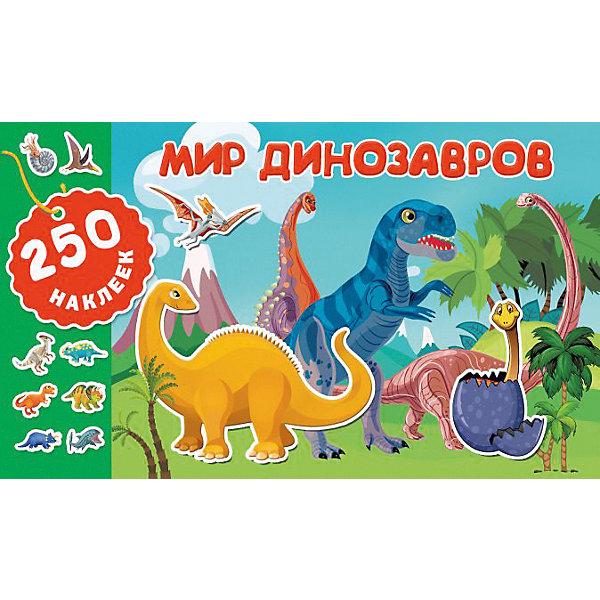 Фото - Издательство АСТ Книжка с наклейками 250 наклеек Мир динозавров уотт ф фигуристки более 250 наклеек 5 часов активной игры