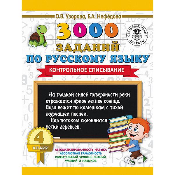 """Картинка для Пособие """"3000 примеров для начальной школы"""" 3000 заданий по русскому языку, 4 класс"""