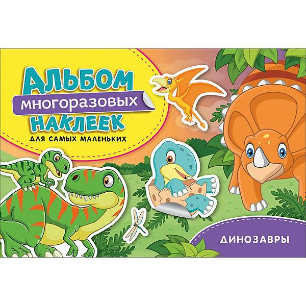 Росмэн Альбом многоразовых наклеек для самых маленьких Динозавры