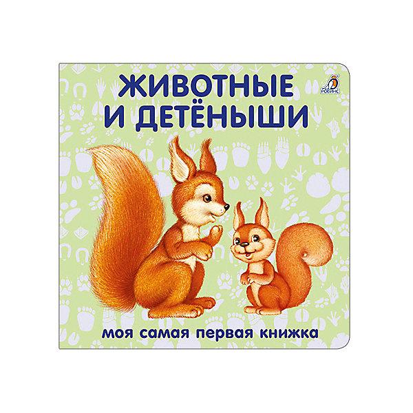 Фото - Робинс Книжка-картонка Животные и детёныши робинс книжка картонка читаем малышам