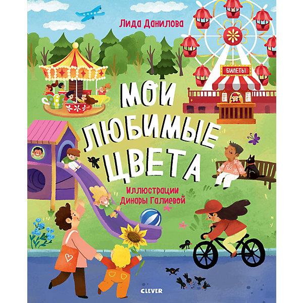 Clever Детская книга Найди и покажи. Мои любимые цвета, Данилова Л.