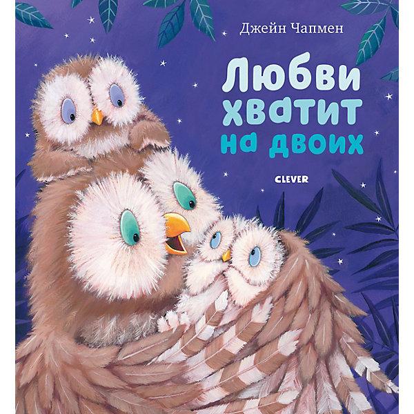 Clever Детская книга Любви хватит на двоих, Чапмен Д.