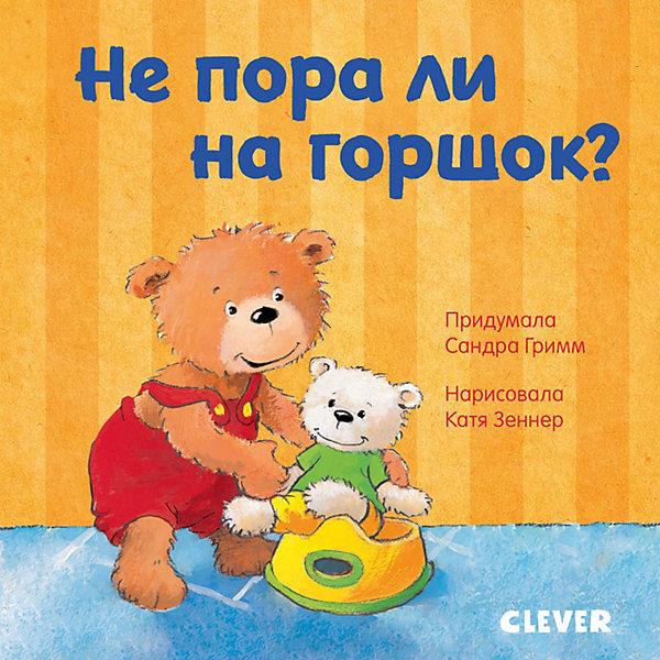 Clever Детская книга Первые книжки малыша. Не пора ли на горшок?, Гримм С.