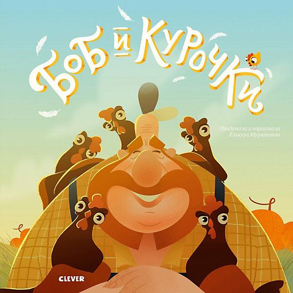 Купить Детская книга Боб и курочки , Мурзатаева Е., Clever, Латвия, Унисекс