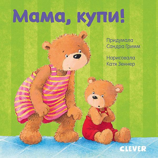 Clever Детская книга Первые книжки малыша. Мама, купи!, Гримм С.