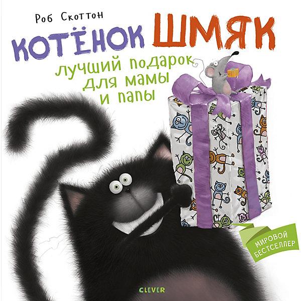 Clever Детская книга Котенок Шмяк. Лучший подарок для мамы и папы, Скоттон Р.