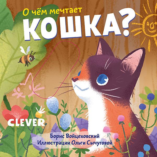 Clever Детская книга Вжух! О чем мечтает кошка?, Войцеховский Б.