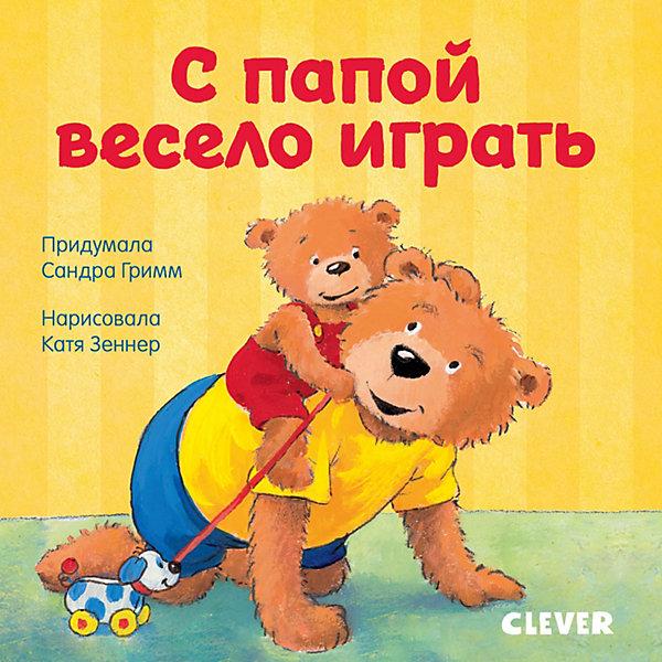 Clever Детская книга Первые книжки малыша. С папой весело играть, Гримм С.